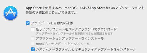 macOS自動ダウンロード設定