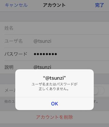 iPhone設定Twitter