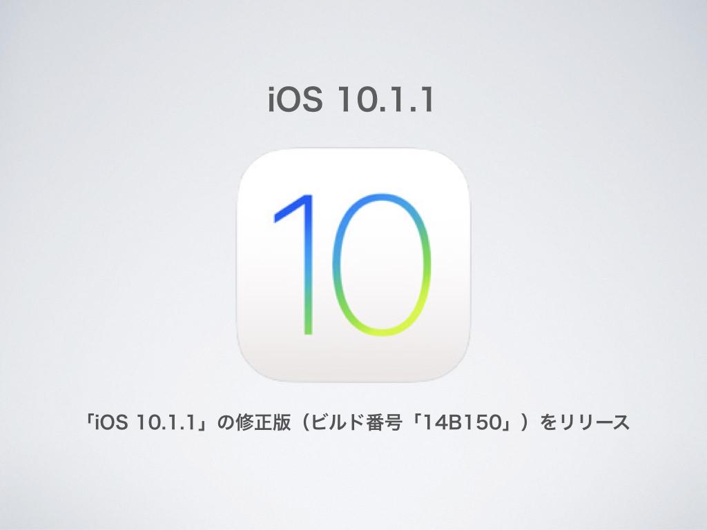 「iOS 10.1.1」の修正版(ビルド番号「14B150」)