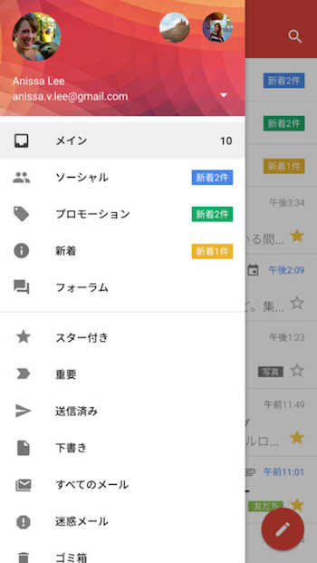iOS版Gmail