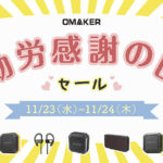 Omaker、Bluetoothスピーカーなどが800円オフになるセール開催【11月23日・24日】