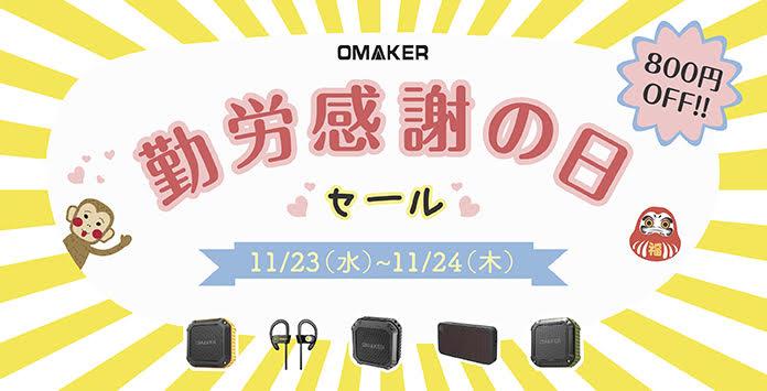 Omaker勤労感謝の日セール2016