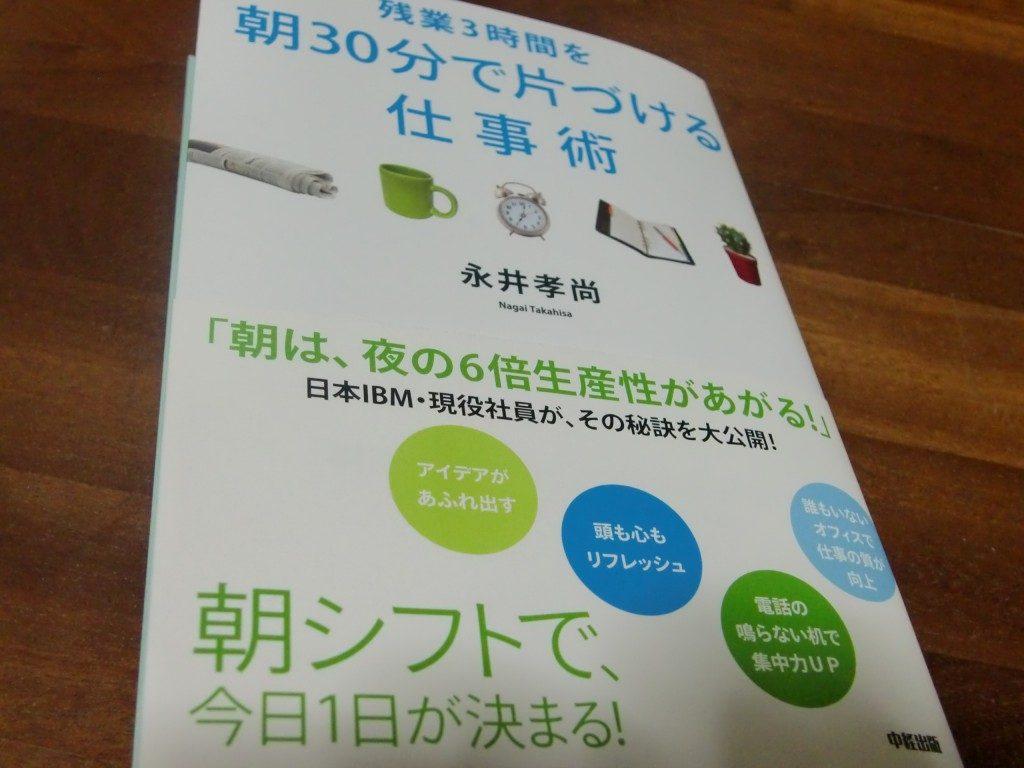 永井孝尚ーー残業3時間を朝30分で片付ける仕事術