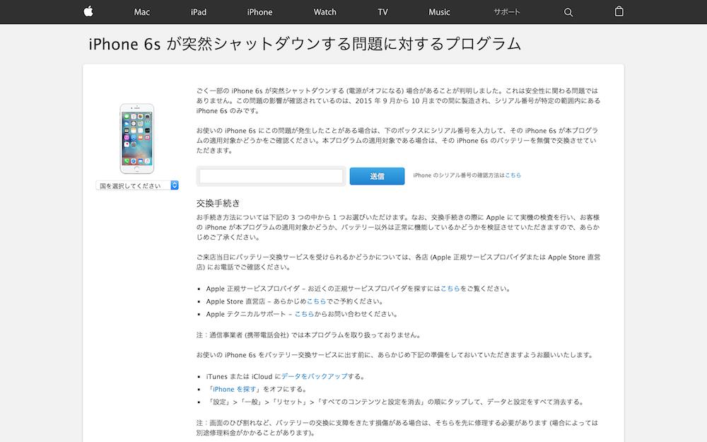 iPhone 6sバッテリー交換プログラム