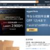 Amazonプライム会員1,000円オフキャンペーン