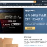 今ならAmazonプライム会員が1,000円オフ!12月4日まで