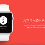 Appleが2017年1月2日に初売り開催へ