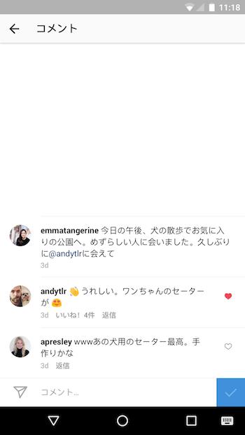 Instagram(コメントにいいね!)