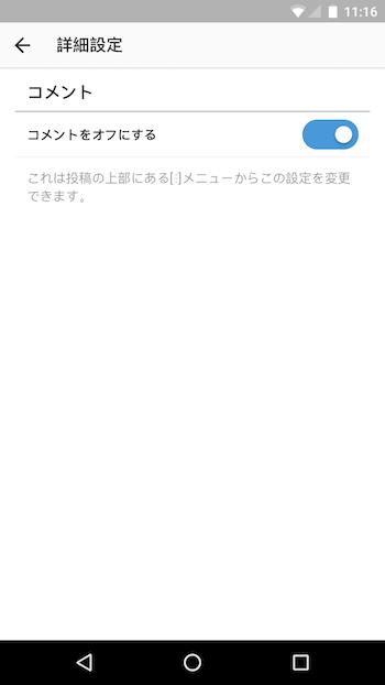 Instagram(コメントオフ)