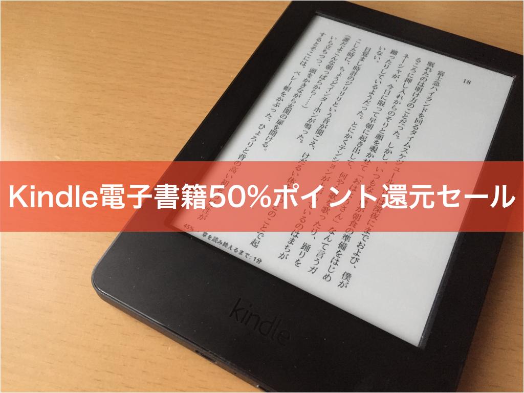 Kindle電子書籍セール情報