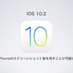 iOS10.2リリース!iPhoneのスクリーンショット音を消すことが可能に