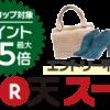 楽天スーパーセール(2016/12)