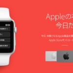 Appleの初売りは2017年1月2日限り!オンラインストアでも購入可能