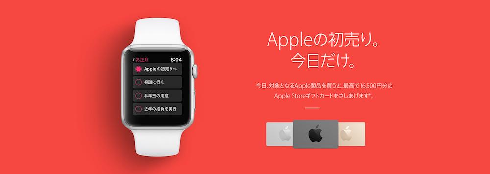 Apple初売り2017