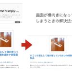 iPhoneの画面が横向きになる?縦向きのまま固定する設定方法