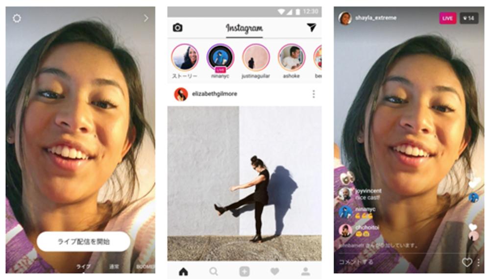 Instagram-ライブ動画