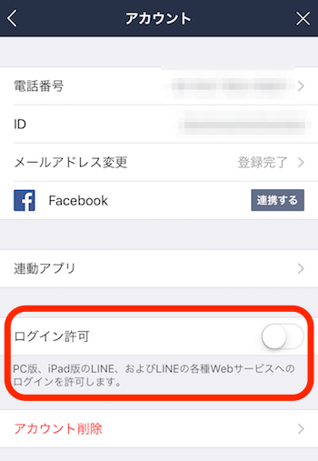 LINE-ログイン許可設定