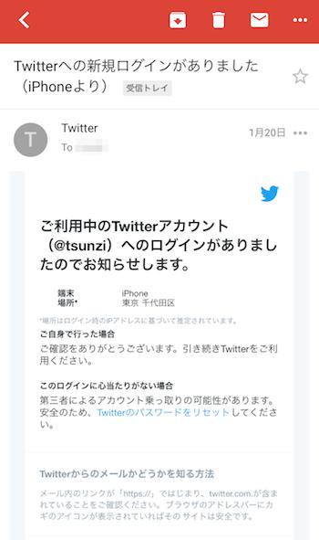 Twitter不正ログイン通知
