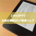 【30%オフ】Kindleストアで「出版社横断2017新書フェア」開催中(1/19まで)