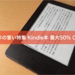 【最大50%オフ】Kindle電子書籍「新年の誓い特集」セール