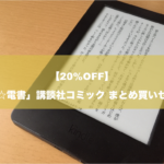 【20%OFF】「冬☆電書」講談社コミック まとめ買いセール開催中 (2/1まで)