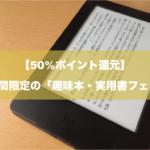 【50%ポイント還元】Kindleストアで3日間限定の「趣味本・実用書フェア」開催中