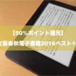 【50%ポイント還元】「火花」や「コンビニ人間」など、文藝春秋電子書籍2016ベスト10