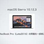 「macOS Sierra 10.12.3」がリリース〜MacBook Pro(Late2016)の問題を一部修正