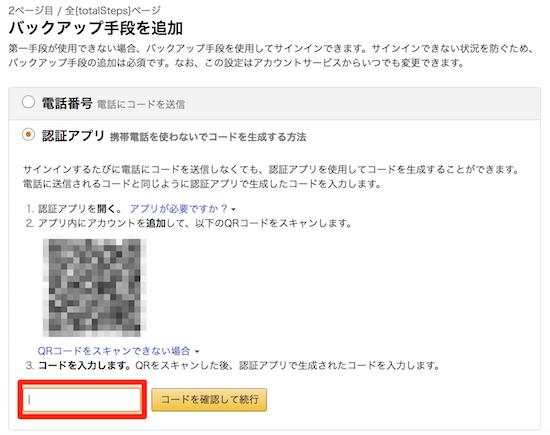 Amazon2段階認証