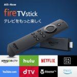Amazon、新型の「Fire TV Stick」を4月6日に発売。Wi-Fi・CPUがパワフルに