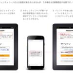 Amazonが2段階認証を導入。さっそく設定してセキュリティを強化しておいた!