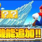【Super Mario Run】タイムとシャボン数が無制限になる「かんたんモード」を追加(Ver.1.1.0)