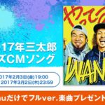 WANIMA(ワニマ)が歌うau三太郎シリーズCM曲「やってみよう」のフルバージョンがYouTubeで公開!