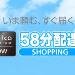 ドン.キホーテが最短58分以内配達サービス「マジカプレミアムナウ」を開始!
