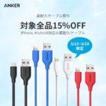 Ankerが高耐久の充電ケーブルを15%オフでセール中(3/19まで)