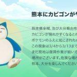 【ポケモンGO】3月4日から熊本県と大分県の一部地域でカビゴンの出現率がアップ