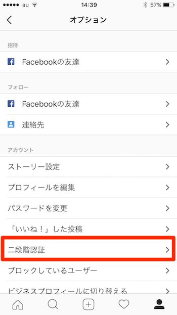 Instagram二段階認証設定方法