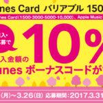 【iTunesカード割引情報】ミニストップでiTunesカードバリアブルを購入・応募すると10%分のボーナスコードプレゼント!(3/26まで)
