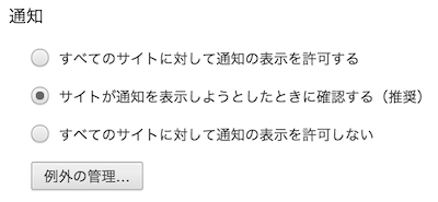 Chromeのプッシュ通知オフ