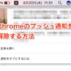 Chromeのプッシュ通知解除
