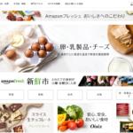 Amazonが生鮮食品を自社配送で届ける新サービス「Amazon fresh」を一部地域から開始