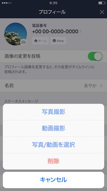 LINE7.3.0