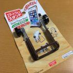 【レビュー】安い!軽い!100円均一の折りたたみ式スマホスタンド!