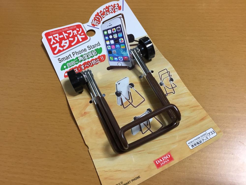 100円スマホスタンド