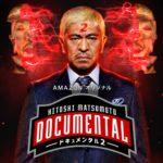 松本人志プレゼンツドキュメンタルのシーズン2は4月26日からAmazonプライム・ビデオで配信開始!