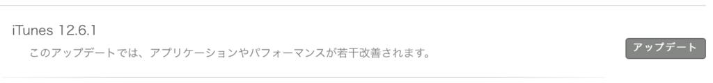 iTunes 12.6.1