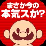 【ゲームアプリ】なにこれ激ムズ!「おいザコ!まさか今の本気じゃないよな?」