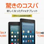 【予約開始】Amazon、新型「Fire 7」と「Fire HD 8」を発表