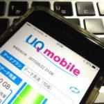 UQモバイルの専用アプリでデータ容量を追加でチャージする方法