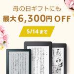 「Kindle」「Kindle Paperwhite」「Kindle Paperwhiteマンガモデル」が最大6,300円オフとなる「母の日セール」実施中
